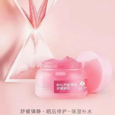 山东化妆品厂家芦荟睡眠面膜oem代加工