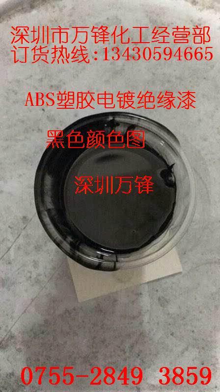 五金阻镀漆、可剥阻镀漆 塑胶绝缘漆、PC绝缘漆 ABS绝缘漆