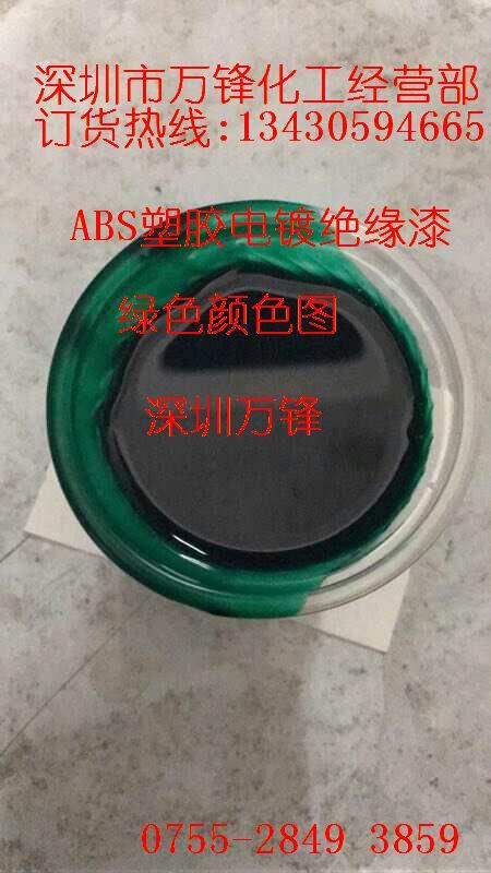 万锋批发塑胶电镀绝缘漆,ABS阻镀漆,进口绝缘漆,绝缘油漆