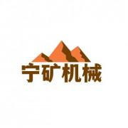 山东宁矿机械设备销售有限公司