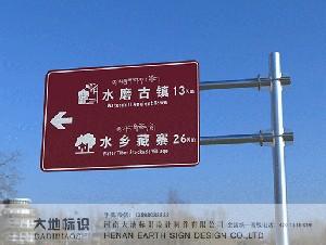 标准化全域旅游交通标识设计,专业全域旅游指路牌设计施工公司