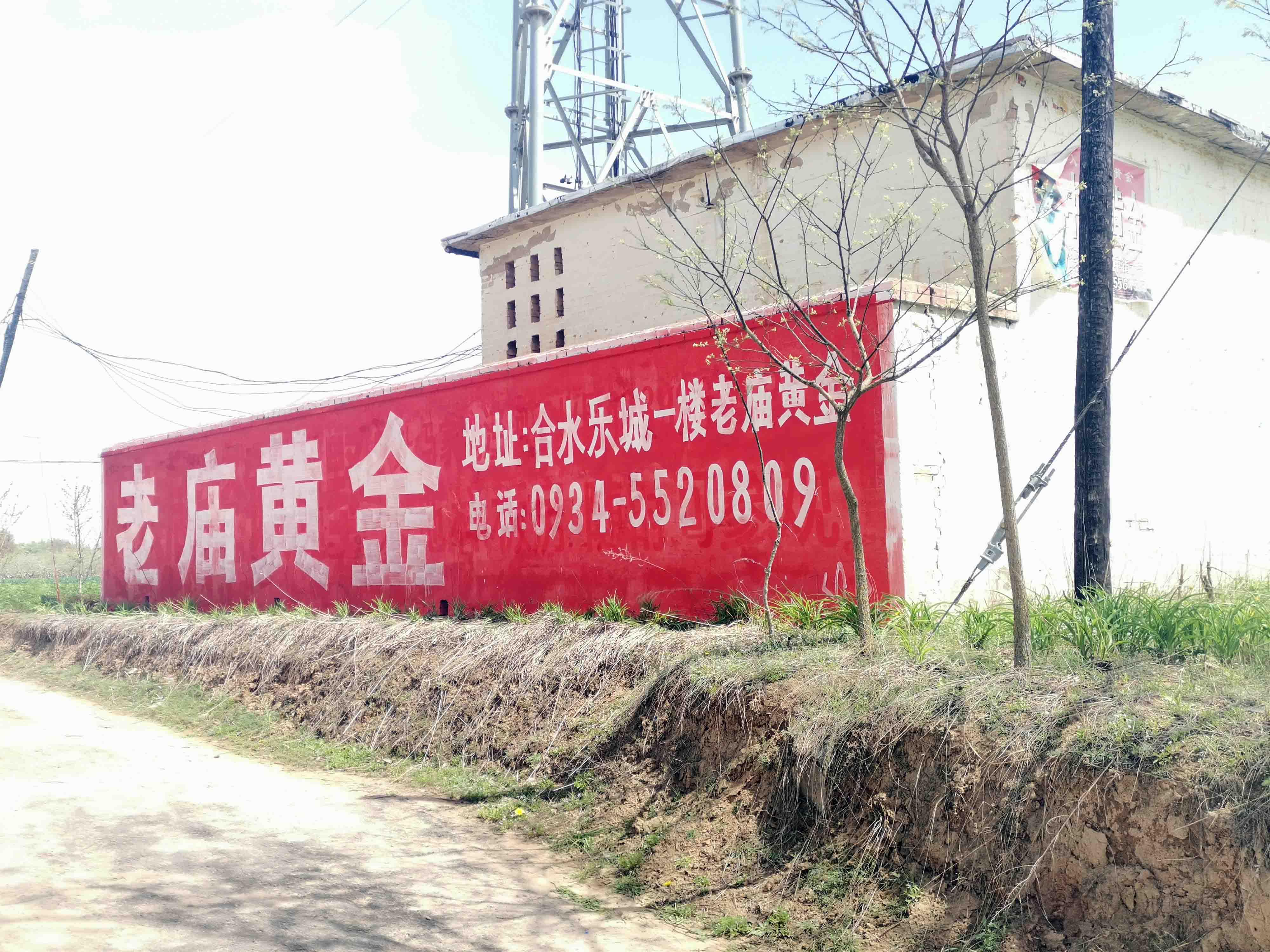 蒲城机械墙体广告 化肥墙体广告 亿达墙体广告