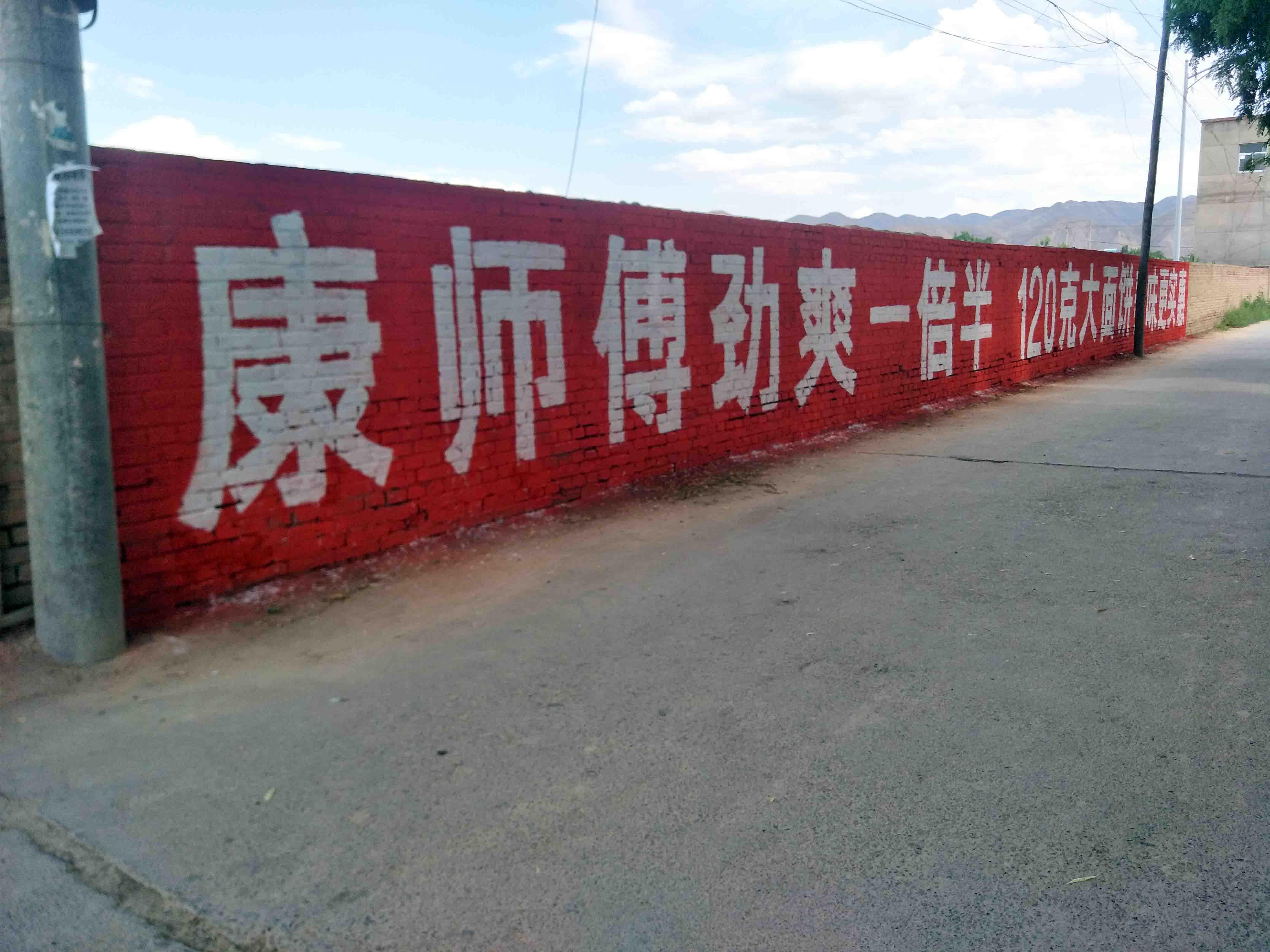 合阳涂料墙体广告 服装墙体广告 亿达墙体广告