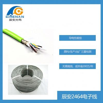 辰安UL2464多芯电子线 屏蔽电源线生产厂家 现货供应