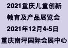 2021中国重庆儿童创新教育及产品展览会