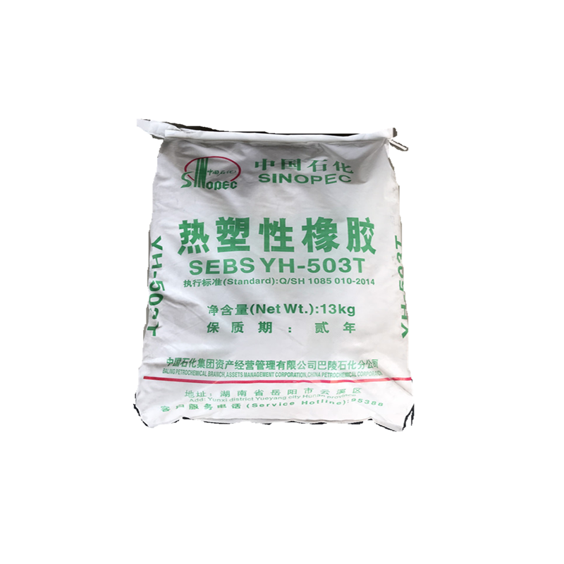 YH-503T中石化巴陵SEBS优异力学性能 文具