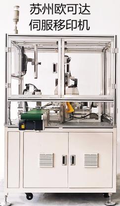 苏州欧可达全自动移印机自动化移印设备非标定做印刷机厂家