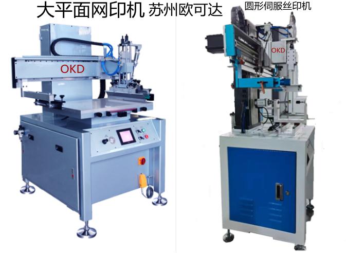 苏州欧可达网印机厂家网印机印刷和网版印刷的工作原理