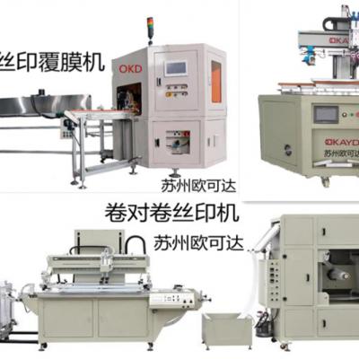 转盘丝印机 烫金机 热转印机 移印机厂家苏州欧可达