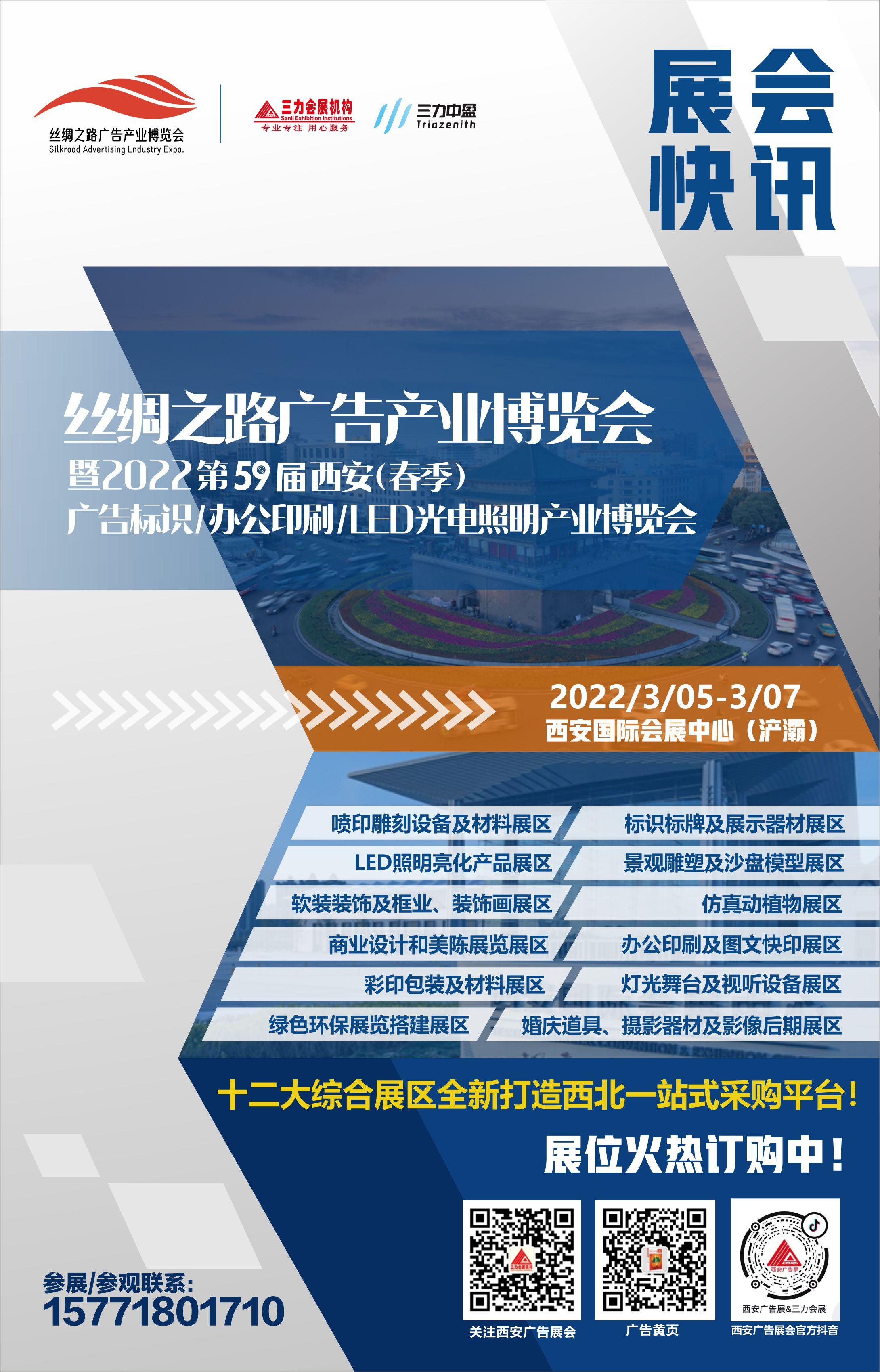 2022西安春季广告标识/办公印刷/LED光电照明产业博览会