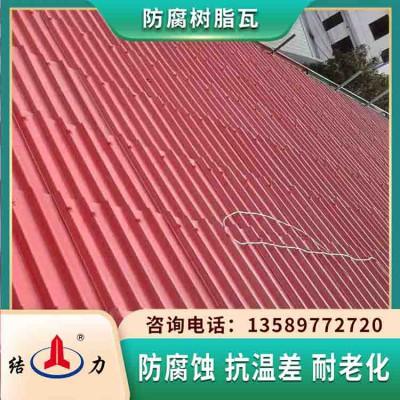 江苏南通耐腐隔热瓦 树脂防腐瓦 梯形厂房瓦耐酸碱腐蚀