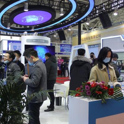 大数据协会2021南京国际大数据产业博览会