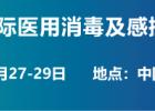 2021北京国际医用消毒及感控设备展览会即将于9月开展