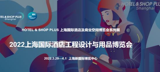 2022第三十届中国国际酒店陶瓷卫浴暨建筑玻璃装饰展览会