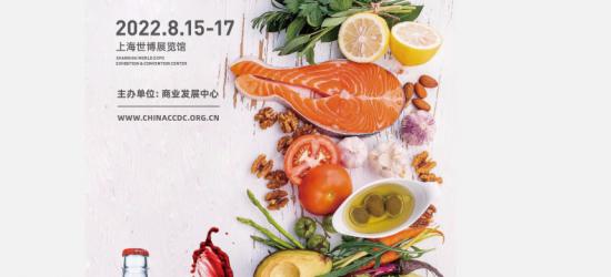 2022第23届中食展全球影响力食品饮料展览会(官网)招商中