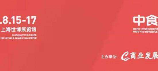 2022第23届中国国际食品和饮料展览会(中食展)